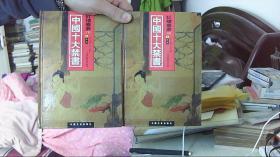 中国十大禁书:红楼春梦 上下册(精装)--(清)佚名(32开,9品)--东铁皮柜中层