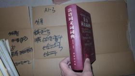 法语同义词词典 精装大32开  厚册