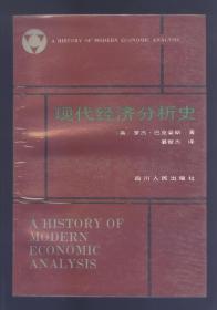 现代经济分析史