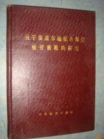 《关于提高车轴配合部位疲劳极限的研究》非常珍贵资料 中国铁道出版社 私藏 品佳 书品如图.