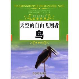 探究式科普丛书生命科学:天空的自由飞翔者:鸟