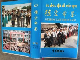 德宏年鉴(1996)