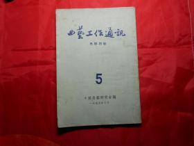《曲艺工作通讯》5