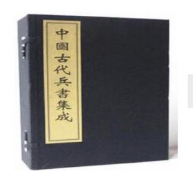 中国古代兵书集成一函八册   0G29c
