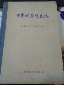中华妇产科杂志 1953-1954年合订本