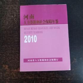 河南人力资源和社会保障年鉴 2010(精装)