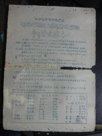 老节目单——江西省采茶剧团演出:《李二嫂改嫁去了》