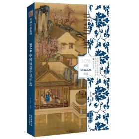 2018中国短篇小说年选