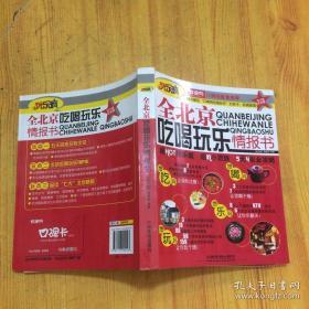 玩乐疯:全北京吃喝玩乐情报书(2010年)(全彩版)