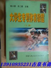大学生专项体育教程(修订版)