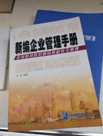 新编企业管理手册