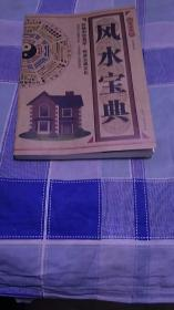 典藏版---风水宝典