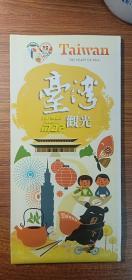 台湾观光地图(中华民国104年3月编修)