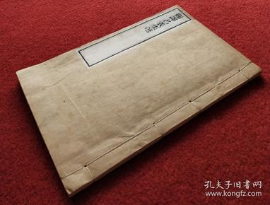 大清同治12年1873年江北刻经处精刻《翻译名义集选 佛教古籍》。。