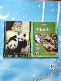 国家地理阅读与写作训练丛书: 生命周期、细胞在工作【共2本合售,2005年一版一印】