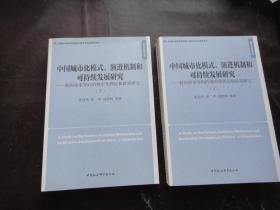 中国城市化模式、演进机制和可持续发展研究(全二册)