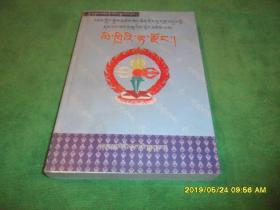 列赤马宗(藏文)