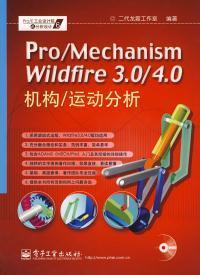 Pro/E工业设计院之分析设计6:Pro/Mechanism Wildfire 3.0/4.0机构/运动分析
