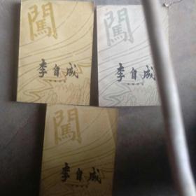 文革小说,李自成第二卷,中,下册,第一卷下册,3本合售