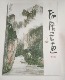 河洛书画第2辑    纪念洛阳解放60周年及洛阳新农村建设书画展作品集