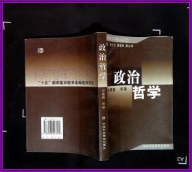 新兴哲学丛书:政治哲学