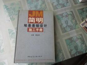 简明地基基础设计施工手册