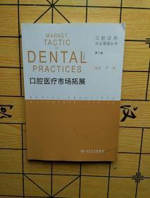 口腔诊所开业管理丛书·口腔医疗市场拓展(第2版)
