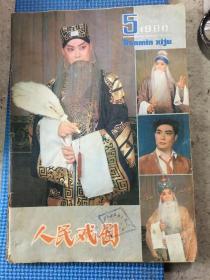 人民戏剧8本(1980年)