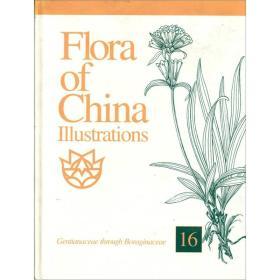 中国植物志图谱 第十六卷(英文版)