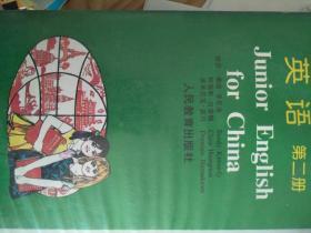 【磁带】九年义务教育三、四年制初级中学教科书英语第二册(磁带)