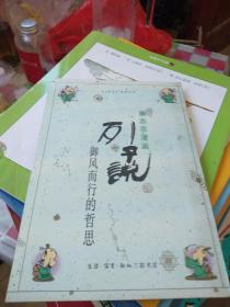 蔡志忠漫画 列子说