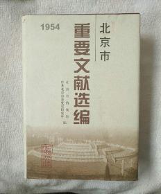 北京市重要文献选编.6(1954)