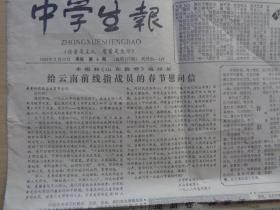 中学生报1986年2月第6期
