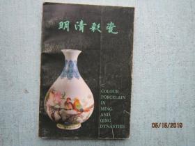 明清彩瓷  8409