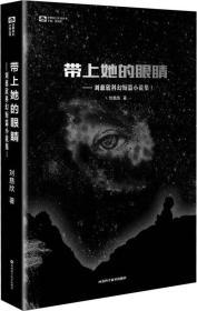 带上她的眼睛:刘慈欣科幻短篇小说集Ⅰ