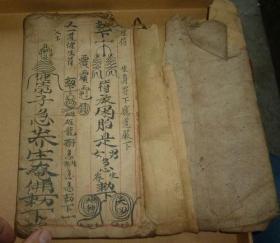 画有好多道教符咒手抄本