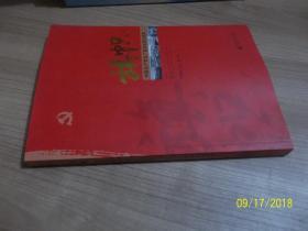 旗帜—中国共产党在广西历史知识读本