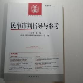 民事审判指导与参考(2014.4,总第60辑)