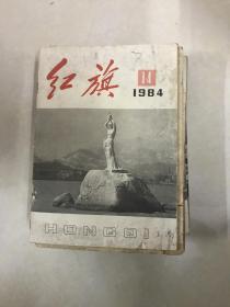 红旗1984.14