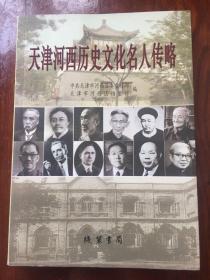 天津河西历史文化名人传略 (16开)