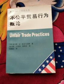 不公平贸易行为概论(实物拍照:看图
