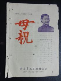 老节目单——南昌市采茶剧团演出:五幕八场八景上海革命斗争现代剧《母亲》