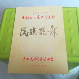 节目单一九七七年中国出口商品交易会民族歌舞