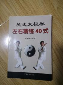 吴式太极拳左右精练40式