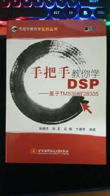 手把手教你学DSP 基于TMS320F28335 张卿杰 徐友 左楠 卞康君著 北京航空航天大学出版社