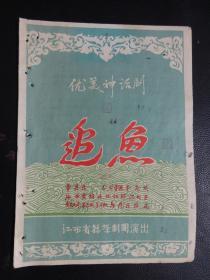老节目单——江西省采茶剧团演出:《优美神话剧——追鱼》