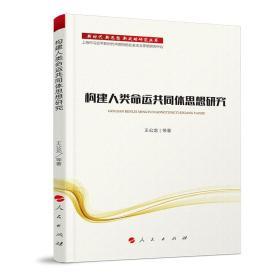 新时代新思想新战略研究丛书:构建人类命运共同体思想研究