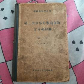 第二次世界大战前夜的文件和材料(第一卷、1937年11月至1938年、德国外交部档案摘录)