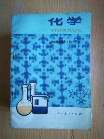 80年代老课本 老版初中化学课本 初级中学课本 化学 全一册【81年~87年版  人教版  无笔记】