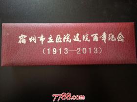宿州市立医院建院百年纪念(1913-2013年)
